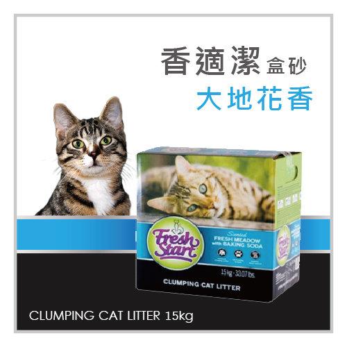 ~力奇~香適潔 低粉塵盒裝貓砂~大地花香配方15kg~^(藍色^)~550元~免 ~^(G