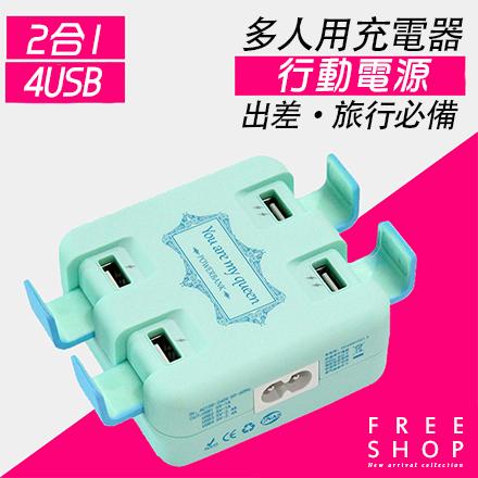 隨身包 多 4USB插口輕巧攜帶旅行 馬卡龍色多人用行動電源~QPPCU8078~