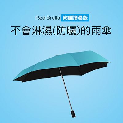 RealBrella 防淋濕晴雨傘 防曬摺疊版