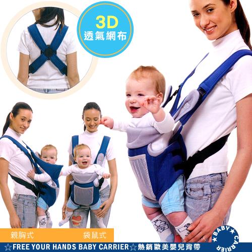 ~好動網~3D立體透氣網布X型雙肩嬰兒背帶^( X形肩帶 嬰兒背巾 揹巾揹帶 揹袋 寶寶背