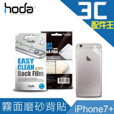 贈小清潔組 HODA iPhone 7 Plus 5.5吋~背貼~2入~ 霧面磨砂保護貼