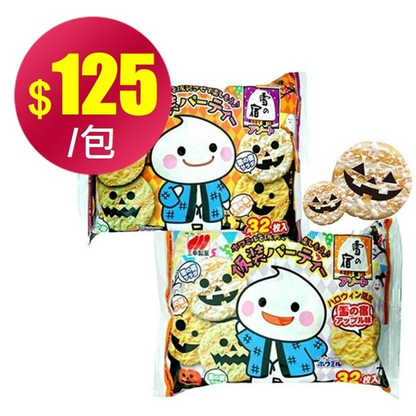 【吃貨人】三幸萬聖節雪宿綜合米果 (32枚)