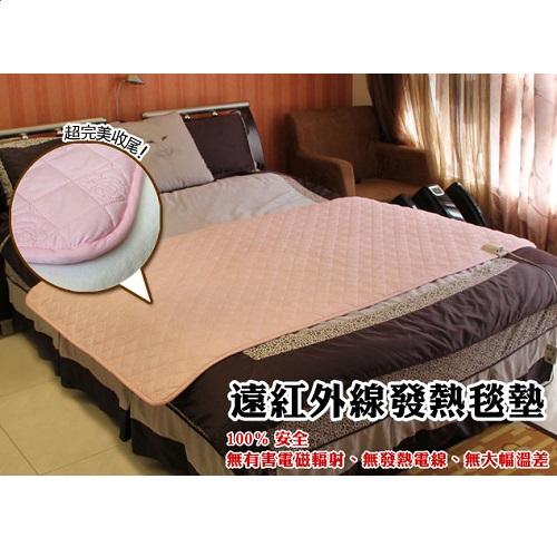 晶鑽遠紅外線灸熱毯(大)