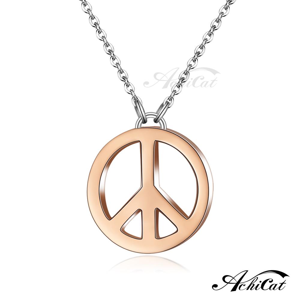 AchiCat 鋼項鍊 珠寶白鋼 簡愛PEACE 和平符號 玫金款 C4098