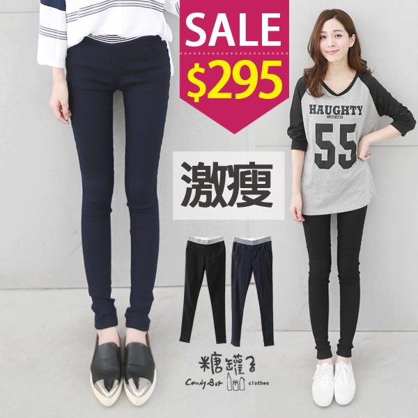 ~ 閃購↘均一價 295~糖罐子~KK4808~口袋條紋縮腰窄管褲→