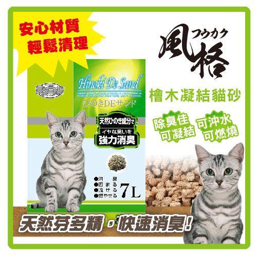 ~ 直送~風格 檜木凝結貓砂 7L ~350元~檜木芬多精,除臭、殺菌效果更佳^!~ 可超
