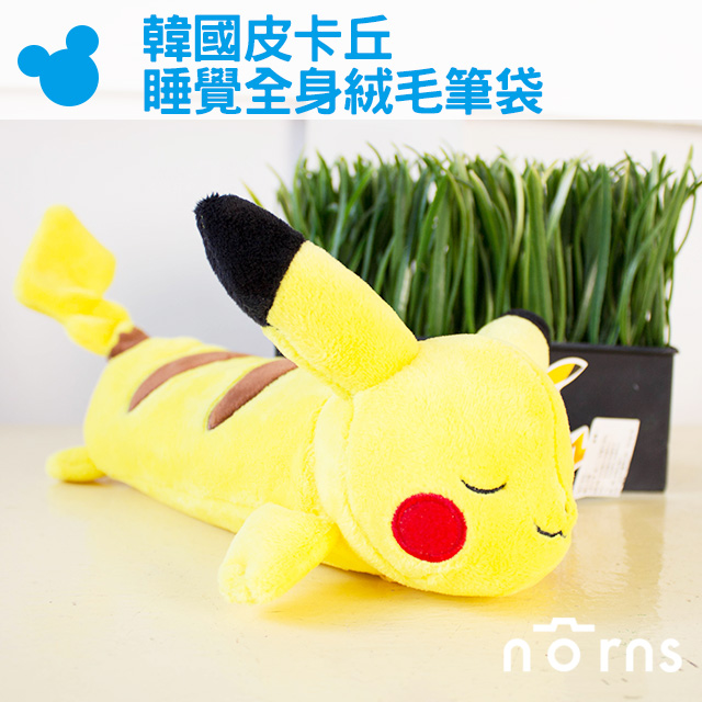 NORNS~韓國皮卡丘睡覺全身絨毛筆袋~神奇寶貝 鉛筆盒Pokemon 精靈寶可夢
