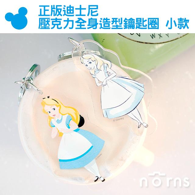 NORNS~ 迪士尼壓克力全身 鑰匙圈 小款~愛麗絲 公主 愛莉絲夢遊仙境 吊飾
