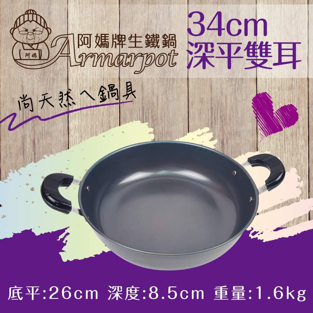 阿媽牌生鐵鍋 34cm加深大平底~雙耳~鍋不含鍋蓋 900