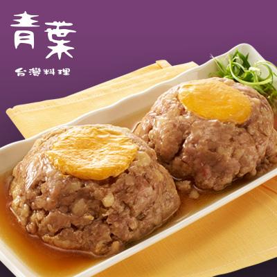 【冷凍店取】青葉餐廳老師傅瓜仔肉(300g(固形物:220g)*2入)