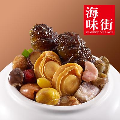 【冷凍店取】海味街豪華鮑魚烏參佛跳牆(不含甕)(2680g(固形物1180g))
