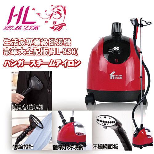 【HL生活家】大蒸氣量專業級直立式掛燙機(HL-858)