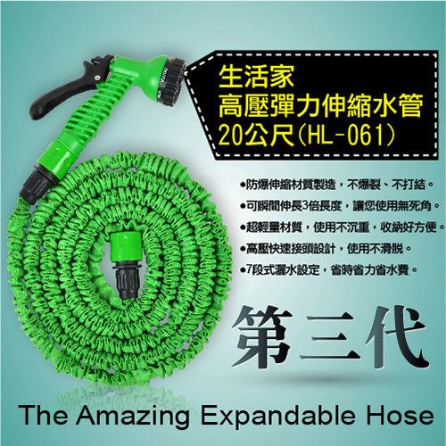 【HL生活家】第三代高壓彈力伸縮水管-20公尺