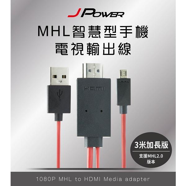 【JPOWER】3米HDMI電視影音輸出線MHL行動高畫質