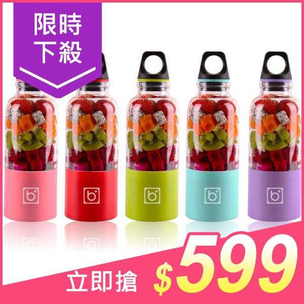 馬卡龍電動USB充電蔬果榨汁機杯500ml ^(1入^) 5款~D020331~隨身瓶