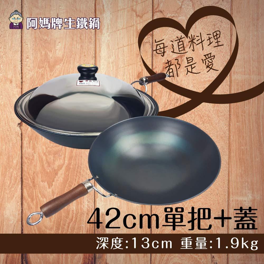 阿媽牌生鐵鍋 42cm尺4【木杷】含【不鏽鋼蓋】傳統炒菜鍋