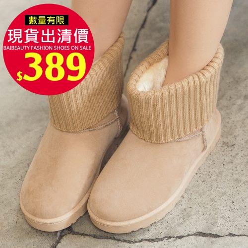 靴子.針織毛線翻邊保暖雪靴.白鳥麗子