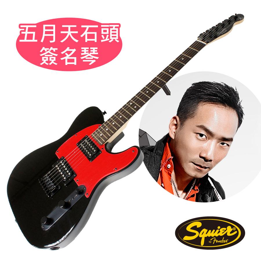 Squier STONE Telecaster HH 電吉他| 限定 五月天石頭簽名琴|