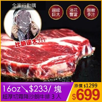 【冷凍店取-上野物產】超厚切霜降沙朗牛排(450g/片,共3片)