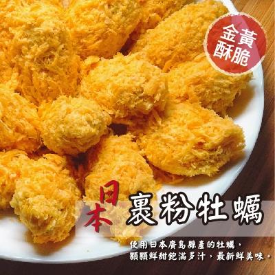 【冷凍店取-上野物產】日本廣島裹粉牡蠣(40入)