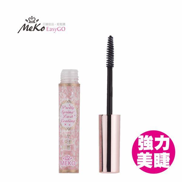 MEKO 58374 水汪汪彈力美睫膏~清澈泉源/睫毛滋養液