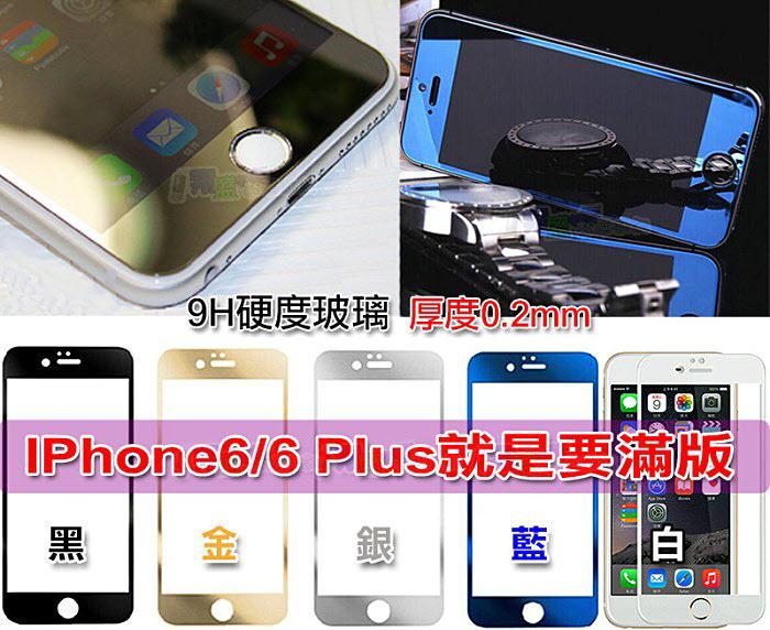 全螢幕滿版電鍍 iPhone 6 7 Plus iphone6s i7 5S 4.7 5.