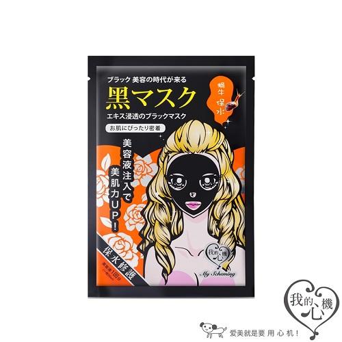 【我的心機】蝸牛保水修護黑面膜 (5入)