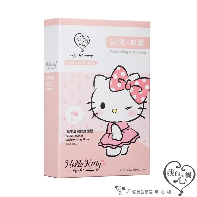 【我的心機】Hello Kitty 蝸牛滋潤修護面膜(盒裝5入)
