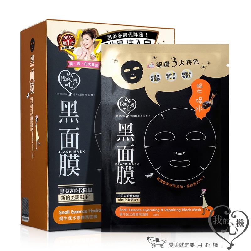 【我的心機】蝸牛保水修護黑面膜 (8入)