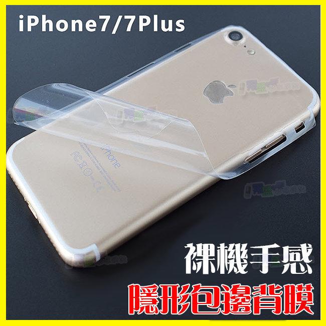 買一送一 曲面全包邊 背膜 高清背貼 iPhone7 Plus i7 4.7吋 5.5吋