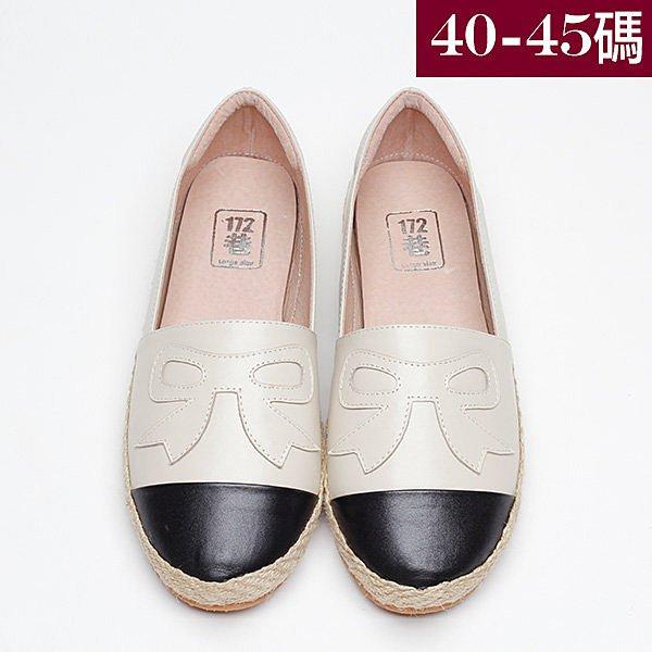 大 女鞋~拼色真皮麻編底舒適平底鞋40~45碼~BD10011❤172巷鞋舖~