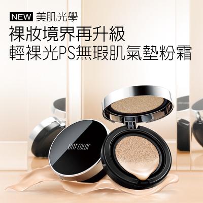 【UNT】輕裸光PS無瑕肌氣墊粉霜SPF50