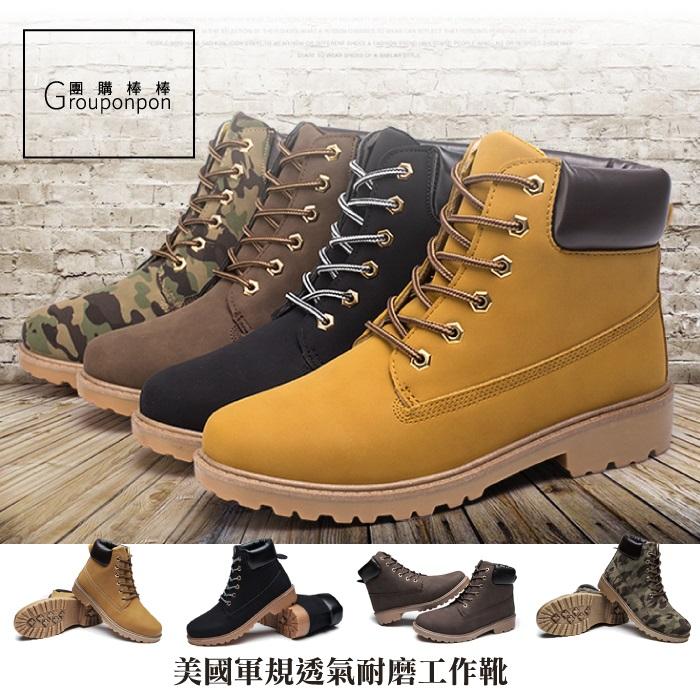 ~ 棒棒~~美國軍規透氣耐磨工作靴~ 舒適 透氣 耐磨