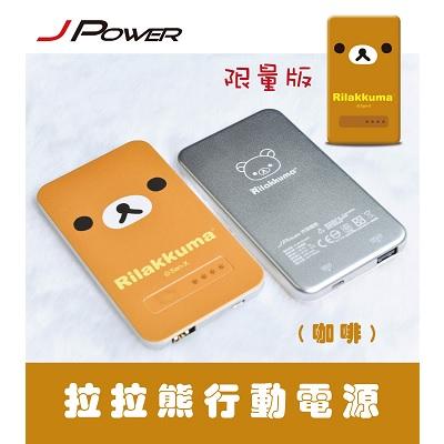 【拉拉熊】行動電源PB-6000