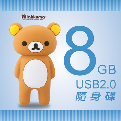 【拉拉熊】8GB隨身碟JP-RK-PD01