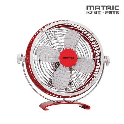 【松木】魔幻紅8吋金屬循環扇MG-AF0801