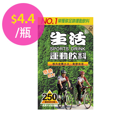 【生活】運動飲料(250ml-24入/箱)