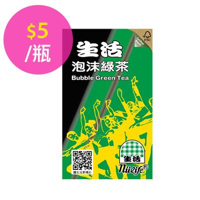 【生活】泡沫綠茶(250ml-24入/箱)