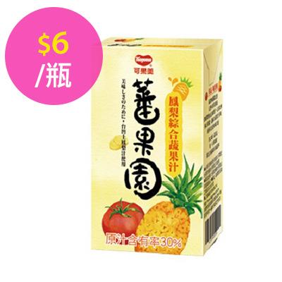 【可果美】蕃果園鳳梨綜合蔬果汁(250ml-24入/箱)