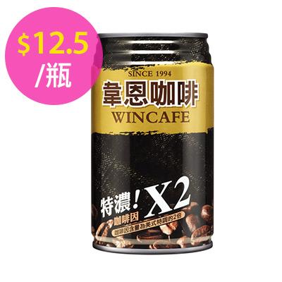 【韋恩】特濃咖啡(320ml-24入/箱)
