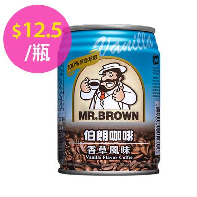 【伯朗】咖啡香草風味(240ml-24入/箱)