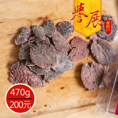 ~譽展蜜餞~仙楂橄欖片 470g 200元