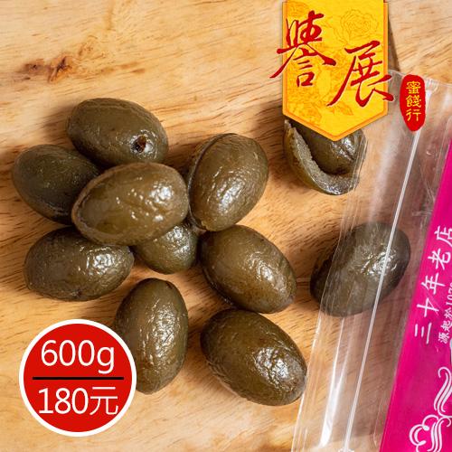 ~譽展蜜餞~無籽梅醋橄欖 600g 180元