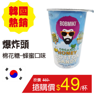 爆炸頭棉花糖-蜂蜜口味 (25g/包)