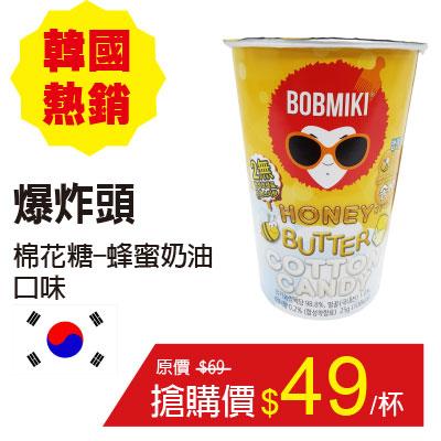 爆炸頭棉花糖-蜂蜜奶油口味 (25g/包)
