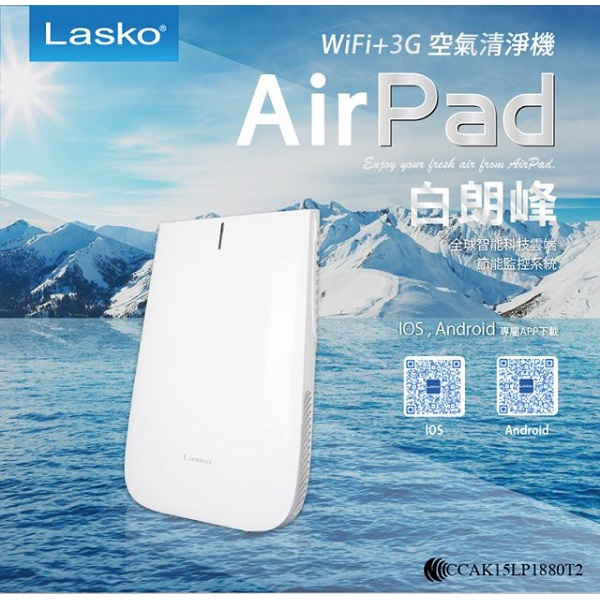 ~Lasko~AirPad白朗峰超薄空氣清淨機 WIFI 3G 智能雲端節能監控無線HF2