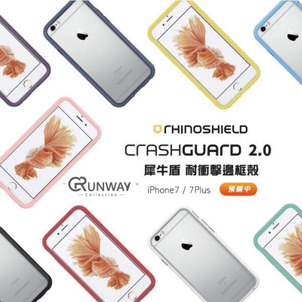 ^(^)HINOSHIELD 犀牛盾 iPhone 7 6s 6 i7 Plus 保護邊框