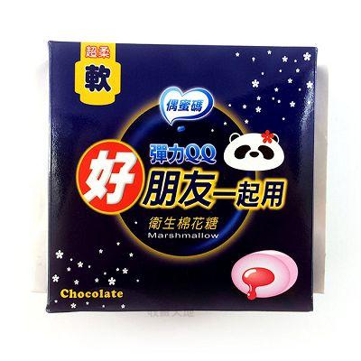 ~收藏天地~ 搞笑糖果~衛生棉系列~彈力QQ好朋友一起用 巧克力夾心棉花糖/ 零食   生