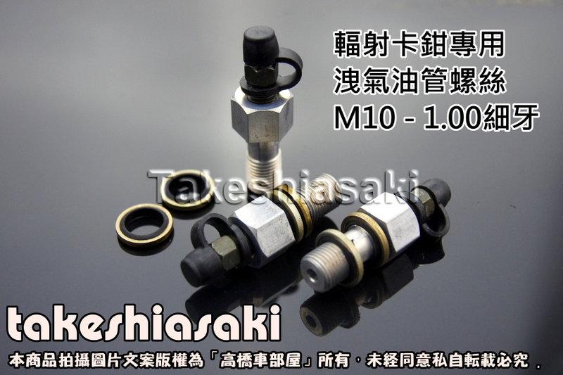 輻射卡鉗洩氣油管螺絲