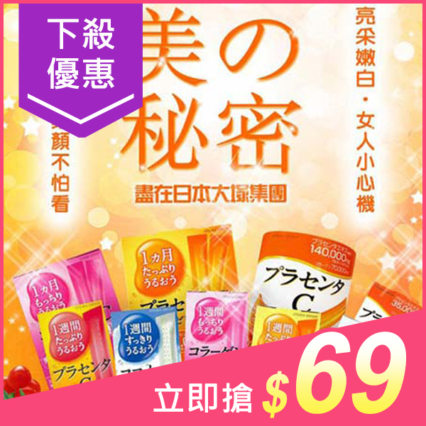 Otsuka Group 大塚^~膠原蛋白C/胎盤C 果凍^(7入^) 3款~D83490